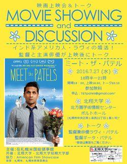 「ミート・ザ・パテル(MEET the PATELS)」上映会&トークショー
